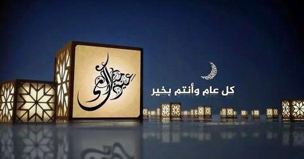 بطاقات معايدة عيد الأضحى المبارك للواتس اب كل عام وانتم بخير Eid Ramadan Home Decor Decals