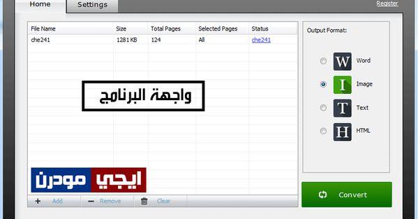 تحويل صفحات ملف Pdf إلى صور مجان ا Website Support My Images Words