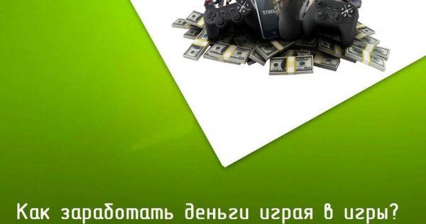 как заработать в интернете денег на играх 2016