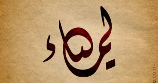 Lamya Arabic Calligraphy Design Islamic Art Ink Inked Name Tattoo Find Your Name At Namearabic Com Calligraphy Name Arabic Calligraphy Calligraphy