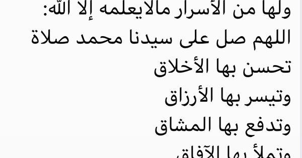 Pin By Maroma Ahmed On Douae Islamic Love Quotes Islamic Phrases Islamic Quotes Quran