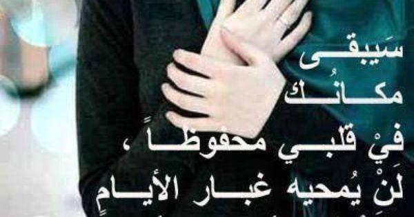 ابدا لن انساك Love Quotes More Than Words Quotes