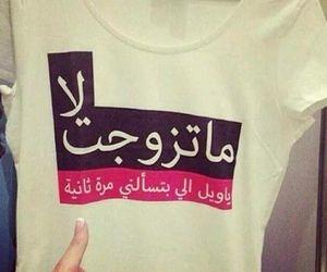 رمزيات عربي كلمات تصميم تصاميم انجليزي Post Words Quotes English Funny Arabic Quotes Laughing Quotes Jokes Quotes