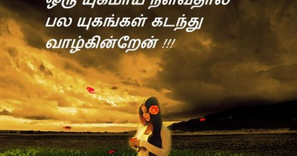 Tamil Feeling Very Heart Touching Love Failure Kavithai Images Hd Pictures Love Failure Quotes Love Failure Photo Album Quote