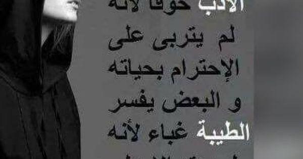اقوال ادب طيبة Arabic Quotes Thoughts And Feelings Quotes