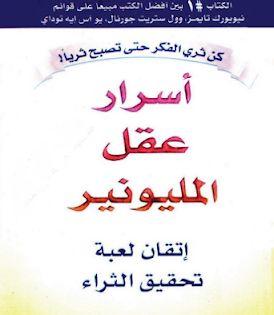 تلخيص كتاب أسرار عقل المليونير Mindfulness Calligraphy Arabic Calligraphy