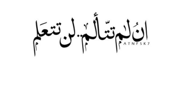 Pin By Amal Fahad On كلمات Arabic Quotes Quotes Beautiful Words