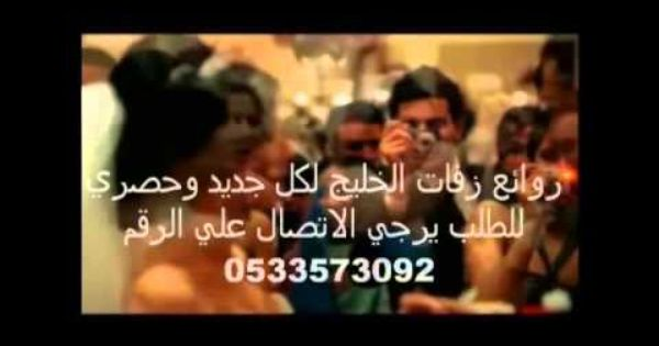 زفة محمد عبد واسماءالمنور اميرة احلامي باسم راشد موسيقي 05335730 Incoming Call Screenshot Attributes