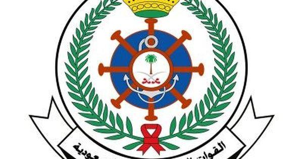 الرئيسية صحيفة وظائف الإلكترونية Military Jobs Navy Logo Saudi Arabia