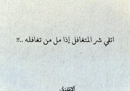 صور عن الفراق والوداع صور حزينة مكتوب عليها كلام فراق ميكساتك Arabic Quotes Postive Quotes Funny Quotes