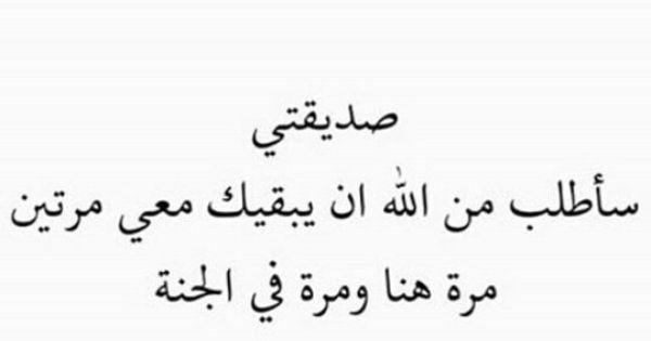صديقتي Friends Quotes Friend Birthday Quotes Funny Arabic Quotes