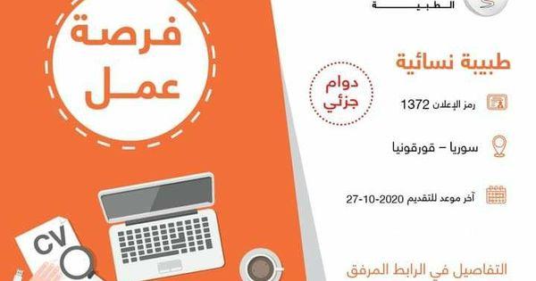 يرغب اتحاد منظمات الإغاثة والرعاية الطبية Uossm برفد كوادره في كل من قورقانيا و دير حسان في ريف ادلب الشمالي بـ الشاغر الوظيفي طبيبة