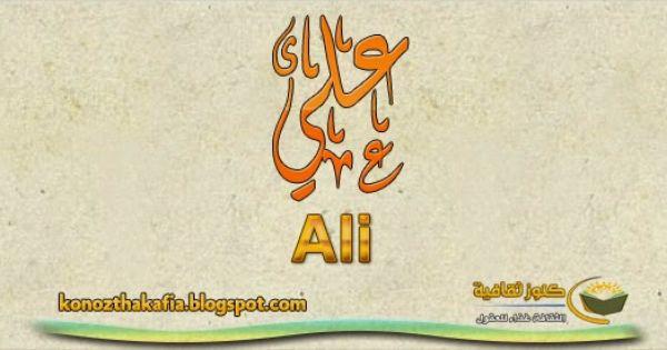 معنى اسم علي وشخصيته في علم النفس والمنام Words Arabic Calligraphy Calligraphy