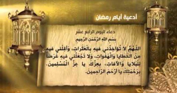 دعاء اليوم الرابع عشر من شهر رمضان المبارك السيد محمد حسين فضل الله Novelty Sign Home Decor Decals Theme