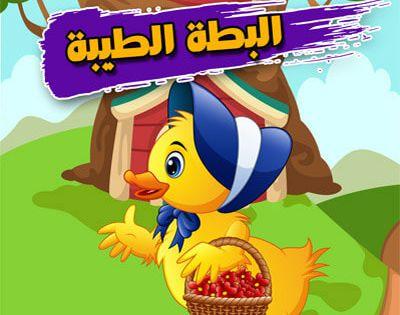 حدوتة البطة الطيبة ـ قصص عربية مصورة للأطفال تطبيق حكايات بالعربي In 2021 Pre Writing Activities Arabic Kids Free Avatars