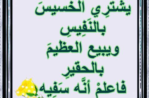 مع الرحمن اذا رأيت الر ج ل يشتر ي الخسيس بالن ف يس ابن Islamic Quotes Words Quotes