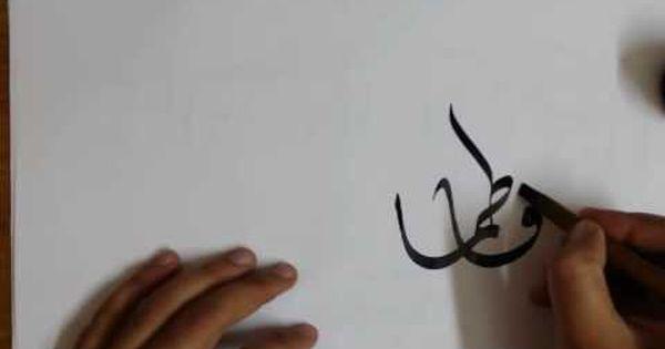 كتابة اسم فاطمة بالخط الديواني Calligraphy Video Calligraphy Video
