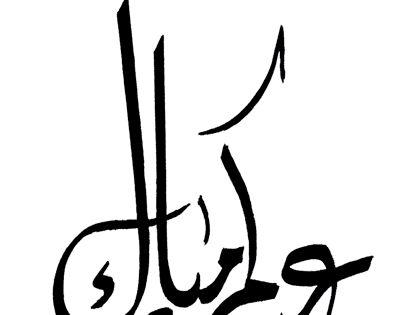 كتابة عيد الاضحى المبارك بخط عربي مزخرف احلى بنات Eid Mubarak Eid Stickers Eid
