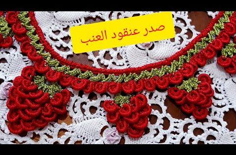 كروشي صدر عنقود العنب Youtube Crochet Crochet Earrings Crochet Necklace