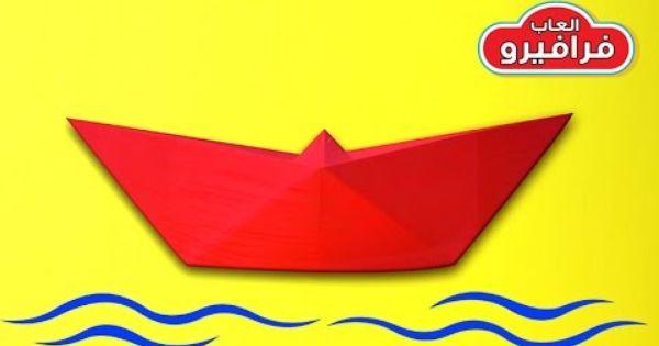 اورجامى العاب ورقية طريقة عمل شكل القارب بالورق اورجامي للاطفال Paper Craft Videos Craft Videos Paper Crafts