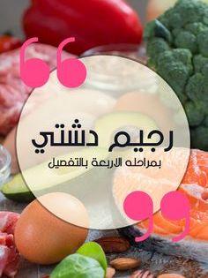 رجيم دشتي بمراحله الاربعة بالتفصيل للدكتور حسين دشتي Healty Diet Health Fitness Nutrition Natural Health Tips