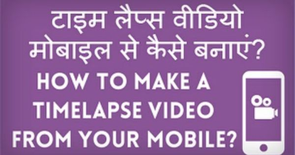 How To Make Beautiful Videos Through Timelapse On Your Phone This
