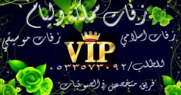 زفة عبد المجيد عبدالله من كتب الحب القديمه باسم سارة 0533573092 Youtube Keep Calm Artwork Music