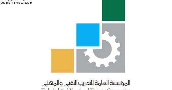 وظائف المؤسسة العامة للتدريب التقني والمهني 1438 Government Jobs Civil Jobs Bar Chart