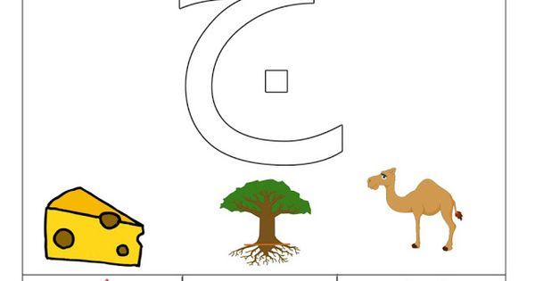 حرف الجيم للاطفال مع اوراق عمل للاطفال إبداعية Alphabet Activities Kindergarten Learn Arabic Alphabet Arabic Alphabet