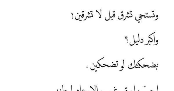لا تزعلين Arabic Quotes Bff Quotes Cool Words