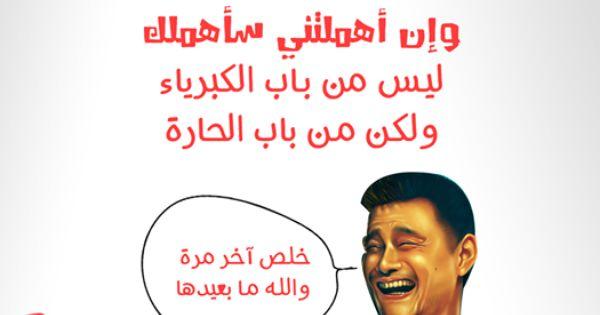 صور نكت عن الاهمال Sowarr Com موقع صور أنت في صورة Funny Quotes Quotes Funny