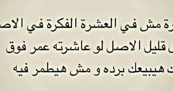العشرة وقلة الأصل Calligraphy Arabic Calligraphy Arabic