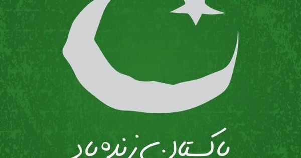 Happy Independence Day 14 August Pakistan Greeting Card Pakistan Flag Of Pakistan Pakistani Flag Png And Vector With Transparent Background For Free Download Pakistan Flag Happy Independence Day Pakistan Pakistani Flag