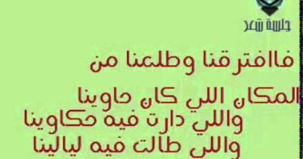 شكلك نسيتي قصيدة للشاعر حجاج خميس 2014 Youtube Music Math