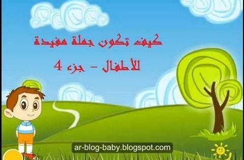 اللغة العربية للأطفال تركيب الجمل Youtube Mario Characters Family Guy Fictional Characters