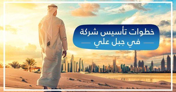 تكاليف تأسيس شركة في جبل علي و مميزات منطقة جبل علي المراحل التي يجب اتباعها عند تأسيس شركة في جبل علي و الاستثمار فى جبل على In 2021 Highway Signs Dubai Signs