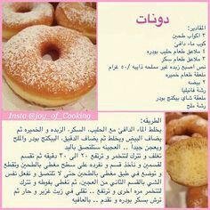 وصفة الدونات وصفات حلويات طريقة حلا حلى كاسات كيك الحلو طبخ مطبخ شيف Yummy Food Dessert Cooking Recipes Desserts Food Dishes