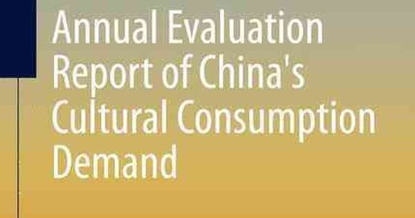 Annual Evaluation Report of Chinau0027s Cultural Consumption Demand - evaluation report