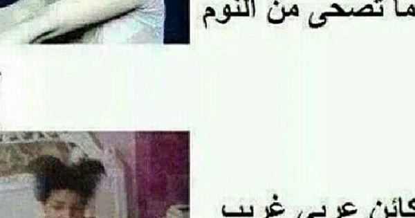 يالله ستررررررك ههههههع Funny Arabic Quotes Arabic Funny Jokes