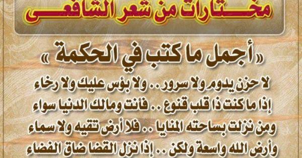 الحكمة للإمام الشافعي رحمه الله Islamic Quotes Quran Islamic Quotes Arabic Quotes