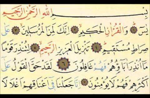 سورة يس كاملة عبدالرحمن السديس Surah Yassin Abdullrahman Sudais Top Videos Allah Watch Video