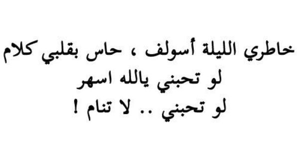 Pin By Jamila Aln3mani On 4o8 Arabic Quotes Quotes Sayings