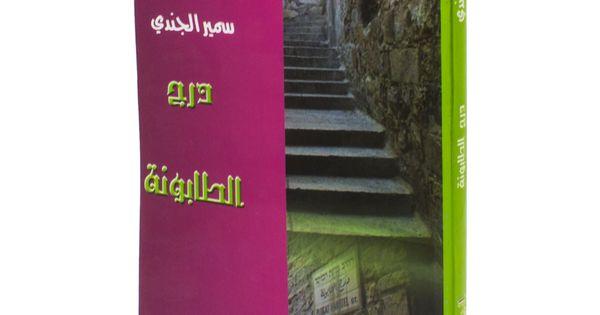 العروض الخاصة Alfanoos Book Cover Books
