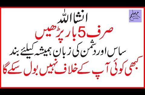 Zuban Bandi Ka Amal ساس اور دشمن کی ذبان ہمیشہ کے لئے بند ھؤ جاے Muslim People Y Quran Quotes Inspirational Islamic Phrases Islamic Inspirational Quotes