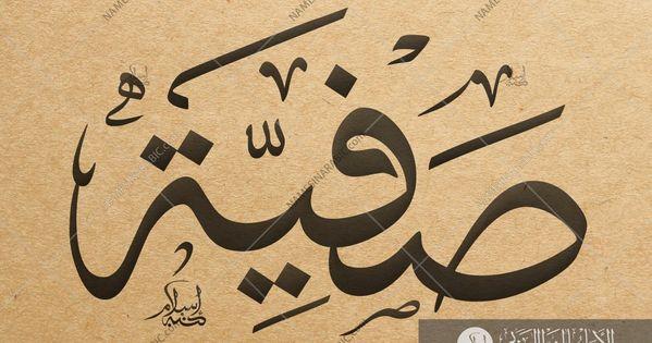Safiya صفية Names In Arabic Calligraphy Name 5930 Calligraphy Name Arabic Calligraphy Arabic Calligraphy Art
