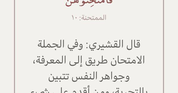 Pin By Al Sufi Sufian On Quran