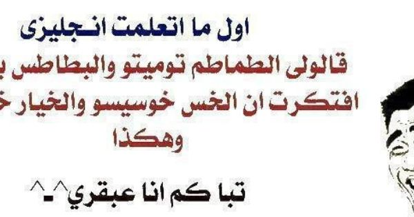 Pin By Remie Kk On يام الضحكايه حكايه Words Funny Pictures Reading