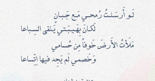 شعر عنترة بن شداد و لو أرسلت رمحي مع جبان عالم الأدب Words Quotes Quotes For Book Lovers Wisdom Quotes
