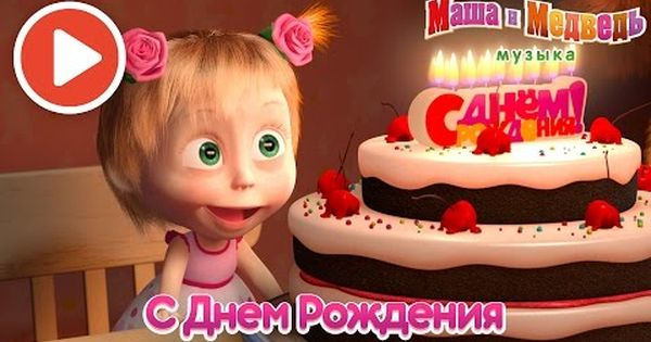 Masha I Medved S Dnem Rozhdeniya Menya Masha And The Bear Happy