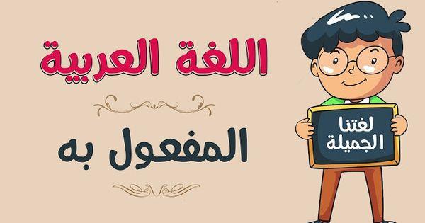 تمارين حول المفعول به للسنة الرابعة ابتدائي Http Www Seyf Educ Com 2019 11 Exercise Maf3ole 4ap Html Learning Arabic Islam Beliefs Arabic Lessons